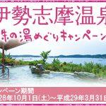 伊勢志摩温泉~真珠の湯めぐりキャンペーン~