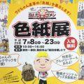 ウドちゃんの旅してゴメン 色紙展‼in津