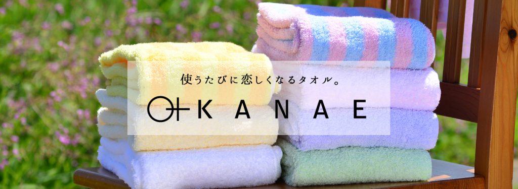 タオルショップKANAE/カナエ