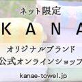 ネット限定 オリジナルブランド公式オンラインショップ KANAE(カナエ)