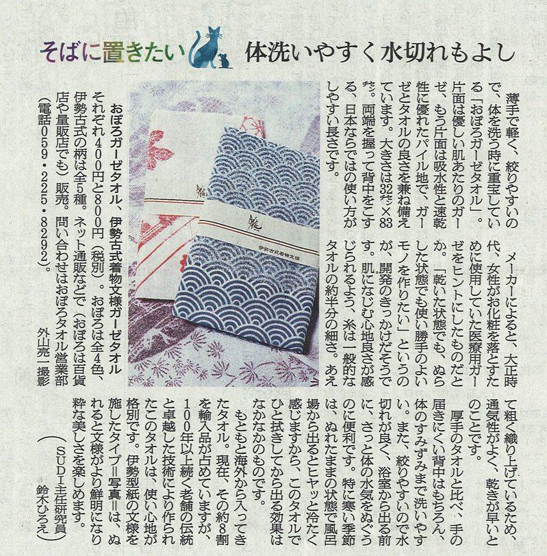 朝日新聞2018/01/08