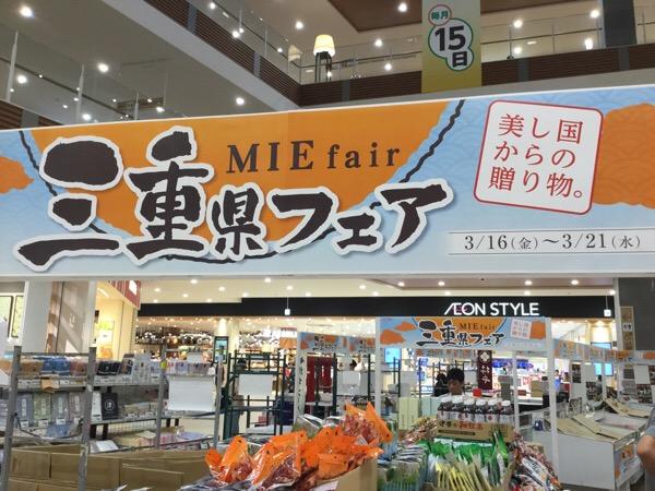 イオンスタイル沖縄ライカム店三重県フェア