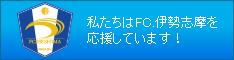 FC伊勢志摩