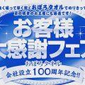 お客様大感謝フェア2018!に向けて!!