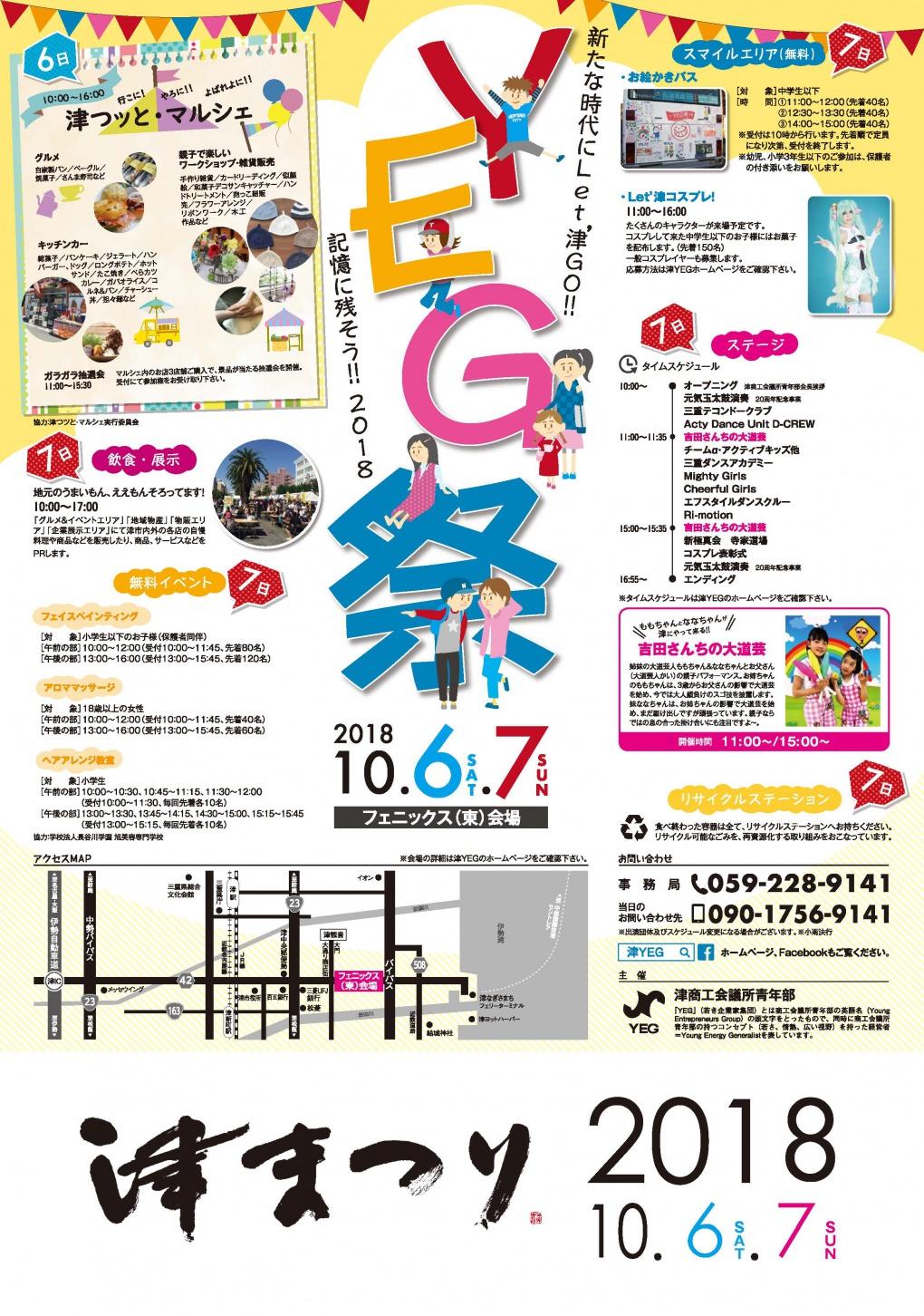 津まつりYEG祭