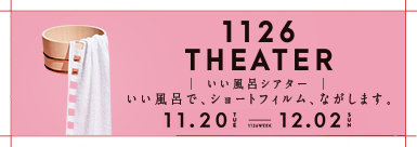 『1126THEATER(いい風呂シアター)2018』