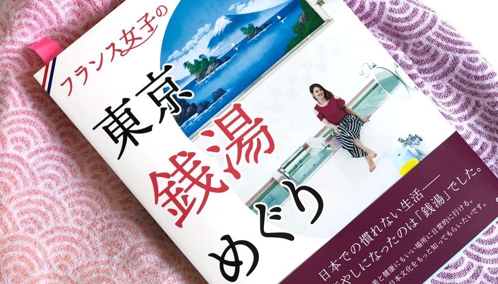 『フランス女子の 東京銭湯めぐり』