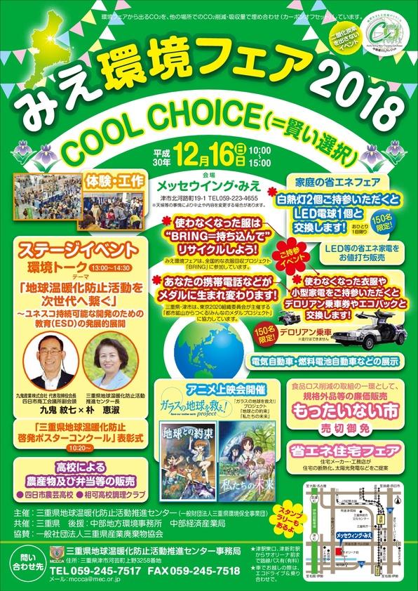 みえ環境フェア 2018