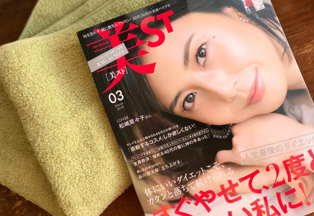 美ST(ビスト)