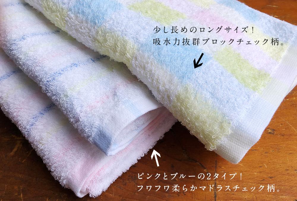 タオル工房限定 今月のタオル