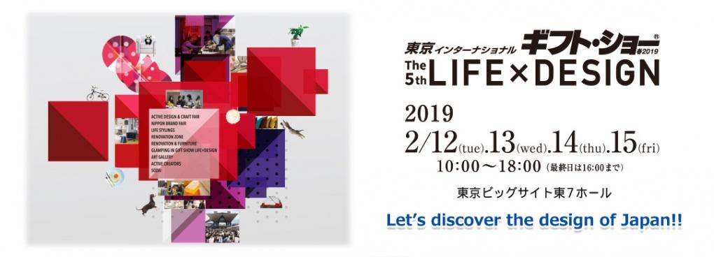 第87回東京インターナショナル・ギフトショー