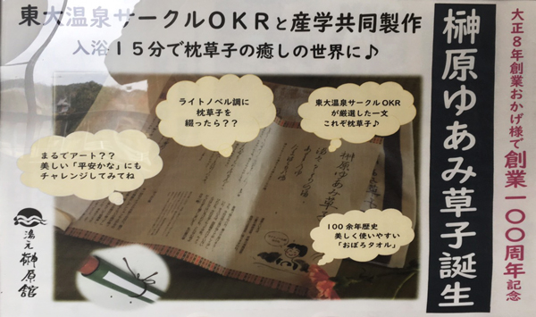 百周年記念タオル「榊原ゆあみ草子」