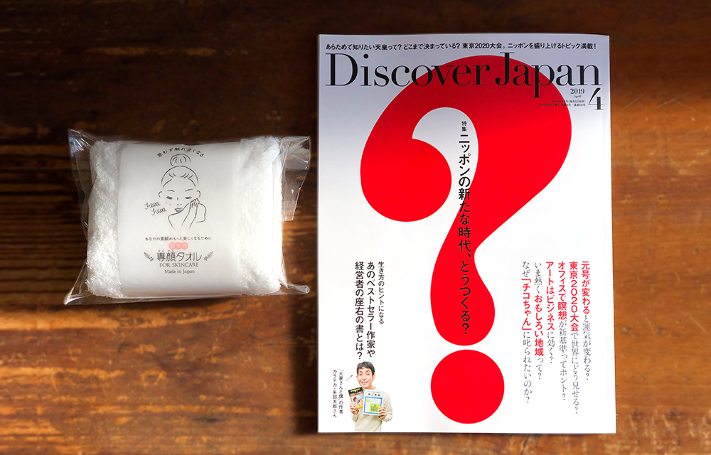 【Discover Japan】4月号