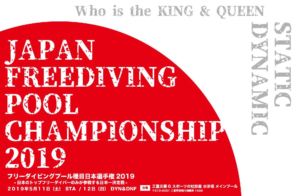 フリーダイビングプール種目日本選手権2019