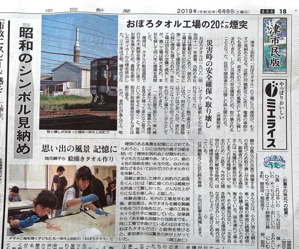 中日新聞2019.06.08