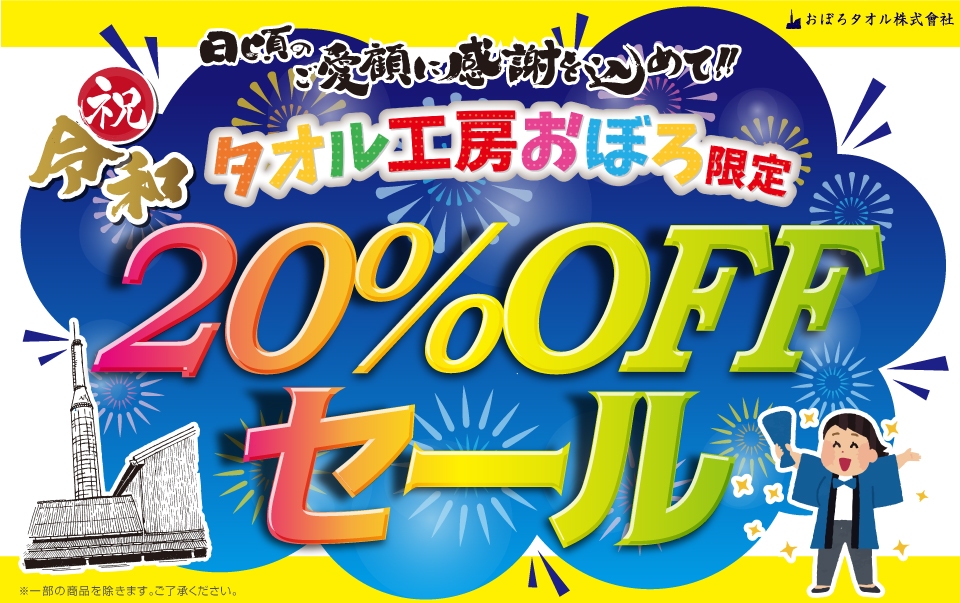 20%OFFセール開催