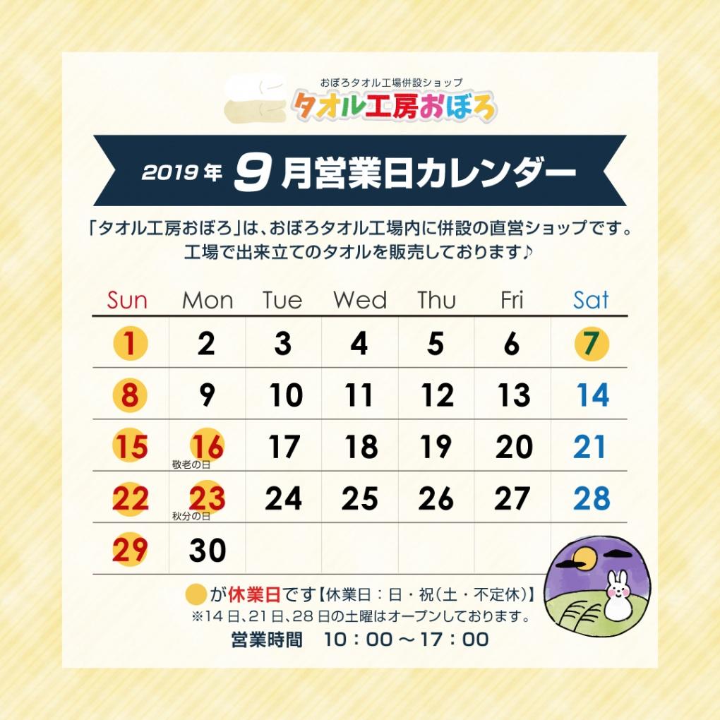 「タオル工房おぼろ」9月営業カレンダー