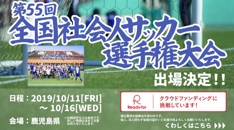 全国社会人サッカー選手権大会で優勝を目指すFC.ISE-SHIMA