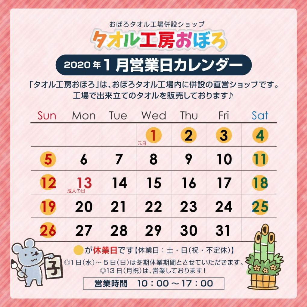 タオル工房おぼろ1月カレンダー