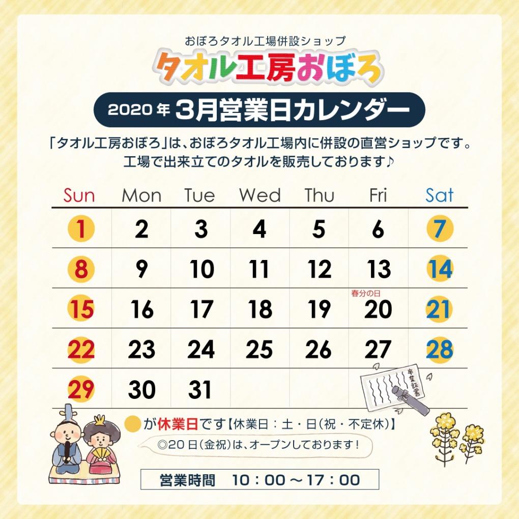 3月営業カレンダー