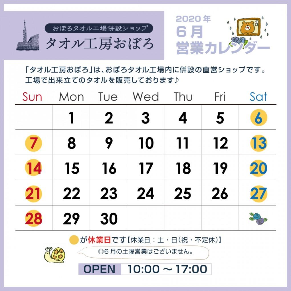タオル工房おぼろ6月営業カレンダー