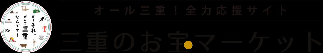 200518_三重のお宝マーケット