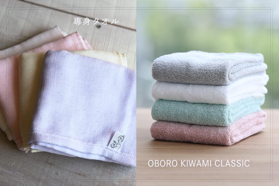OBORO KIWAMI CLASSIC&専身タオル
