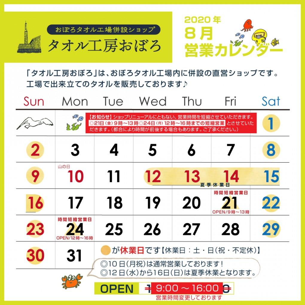 8月営業カレンダー(変更あり)