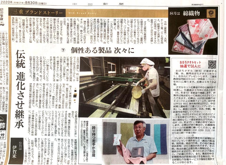 中日新聞三重ブランドヒストリー