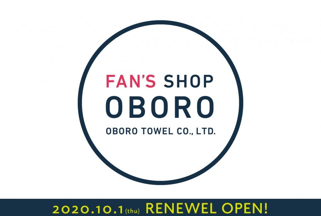 FAN'S SHOP OBORO リニューアルオープン