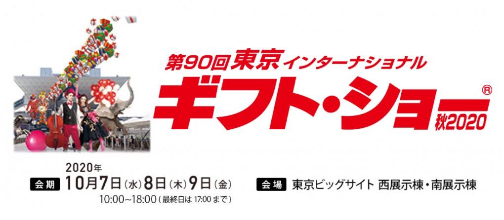 東京インターナショナル・ギフトショー秋 2020