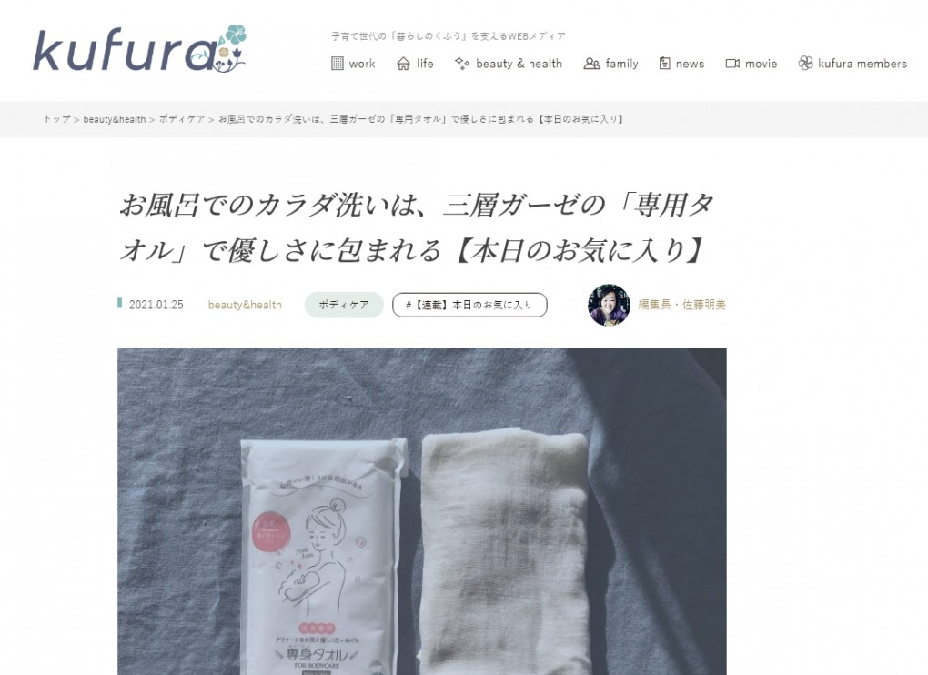 webメディア「kufura」