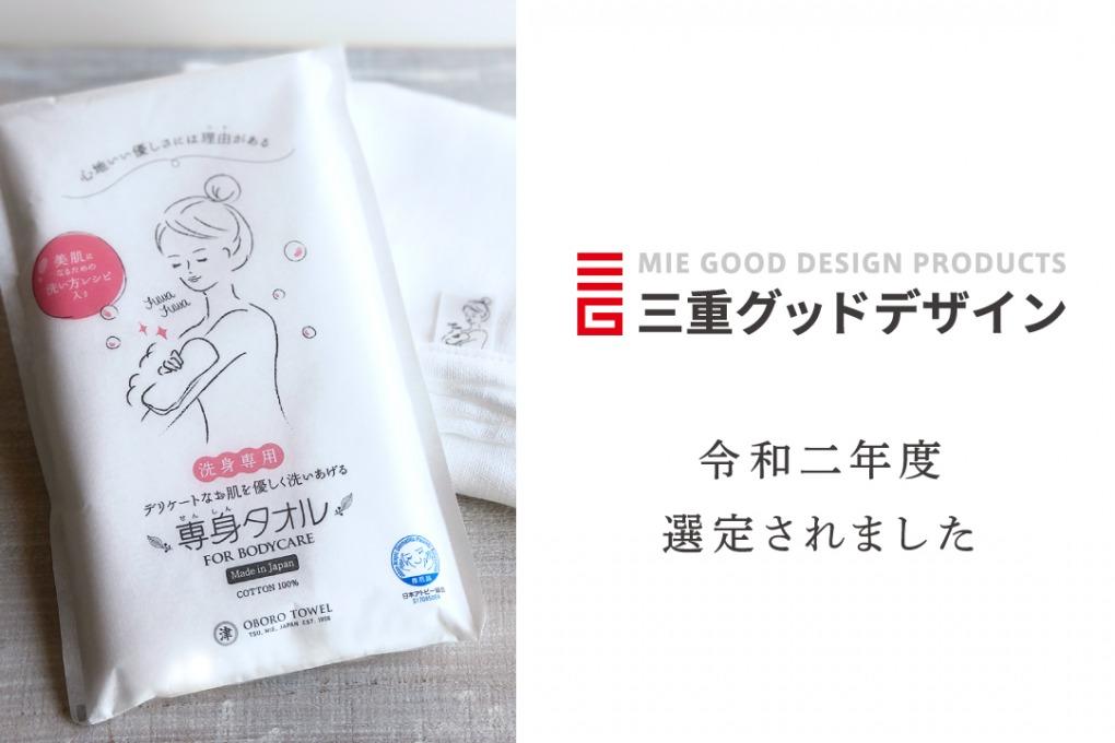 三重グッドデザイン選定 専身タオル