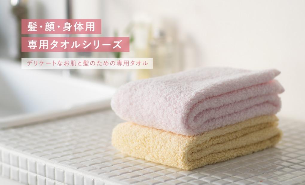 専用タオルシリーズ