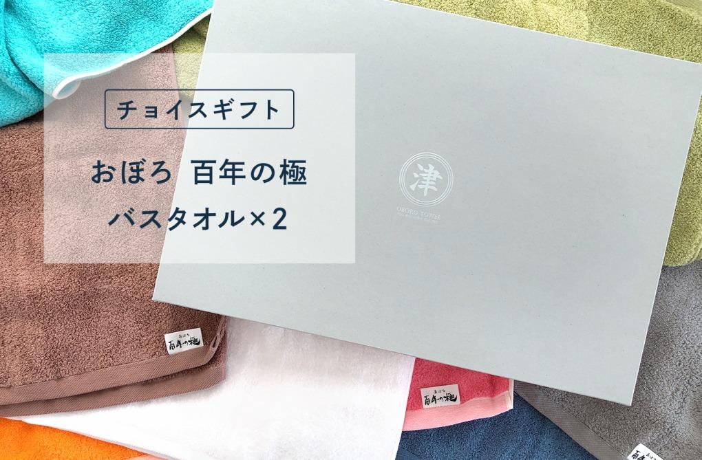 【チョイスギフト】百年の極 バスタオル