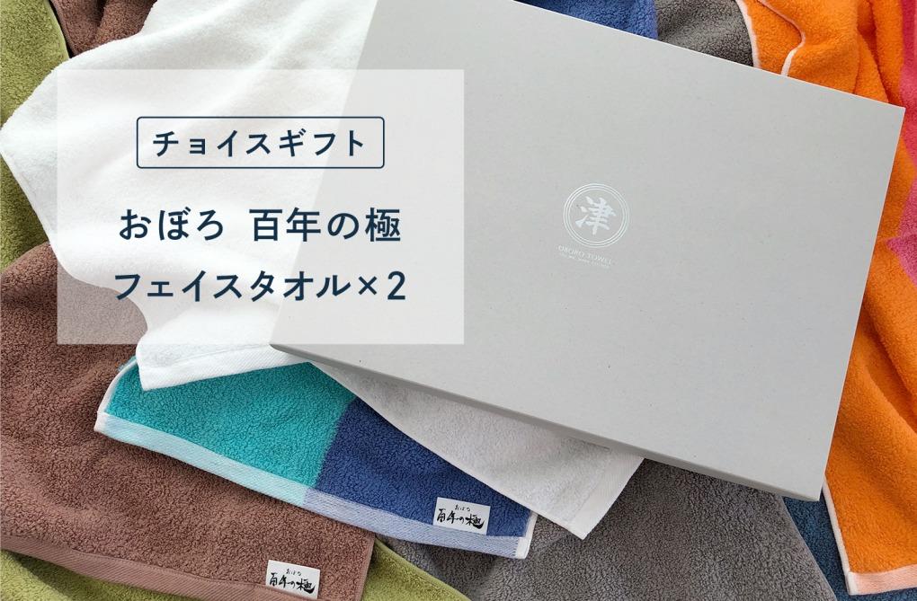 【チョイスギフト】百年の極 フェイスタオル
