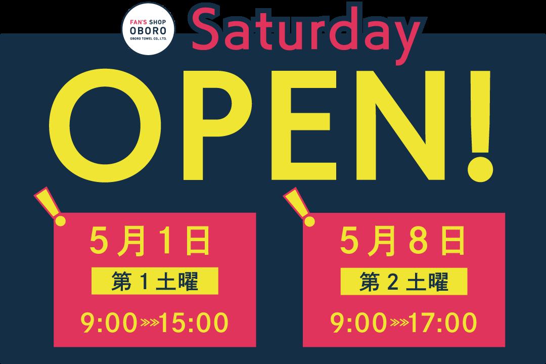 5/1・5/8 OPEN!