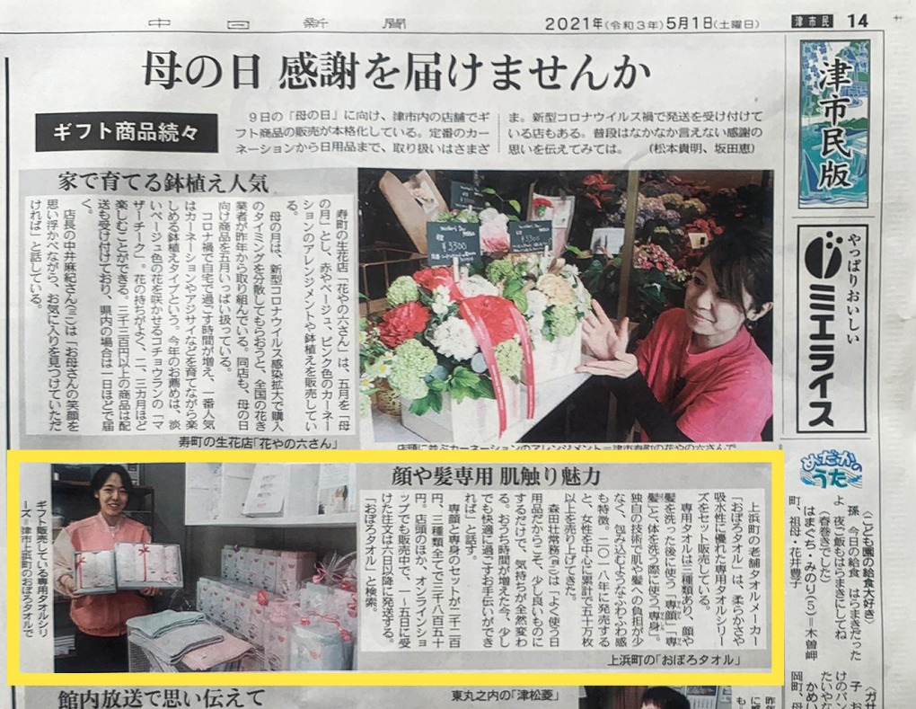 中日新聞(2021.5/1掲載)