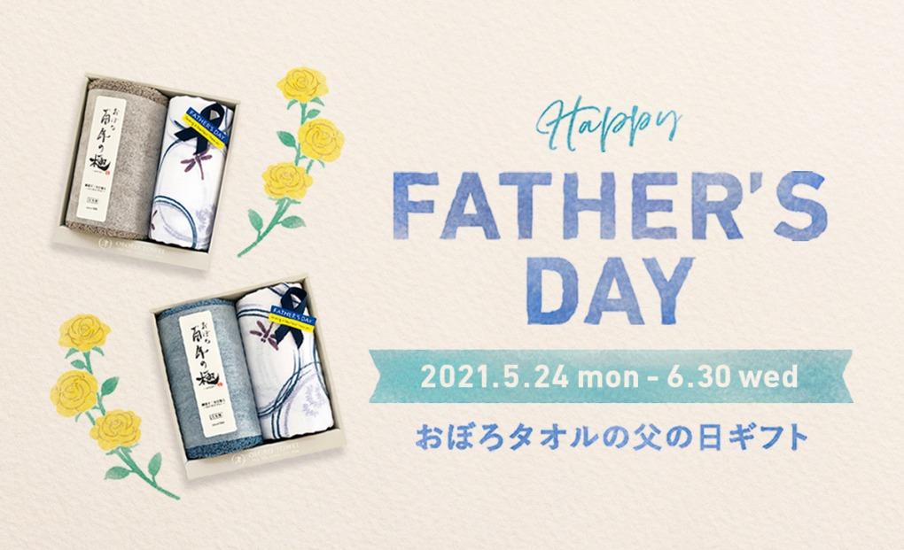 【オンラインストア】父の日限定ギフト