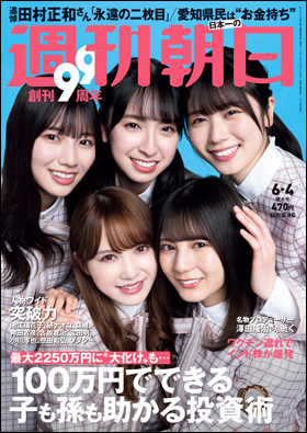 週刊朝日 2021年6月4日増大号