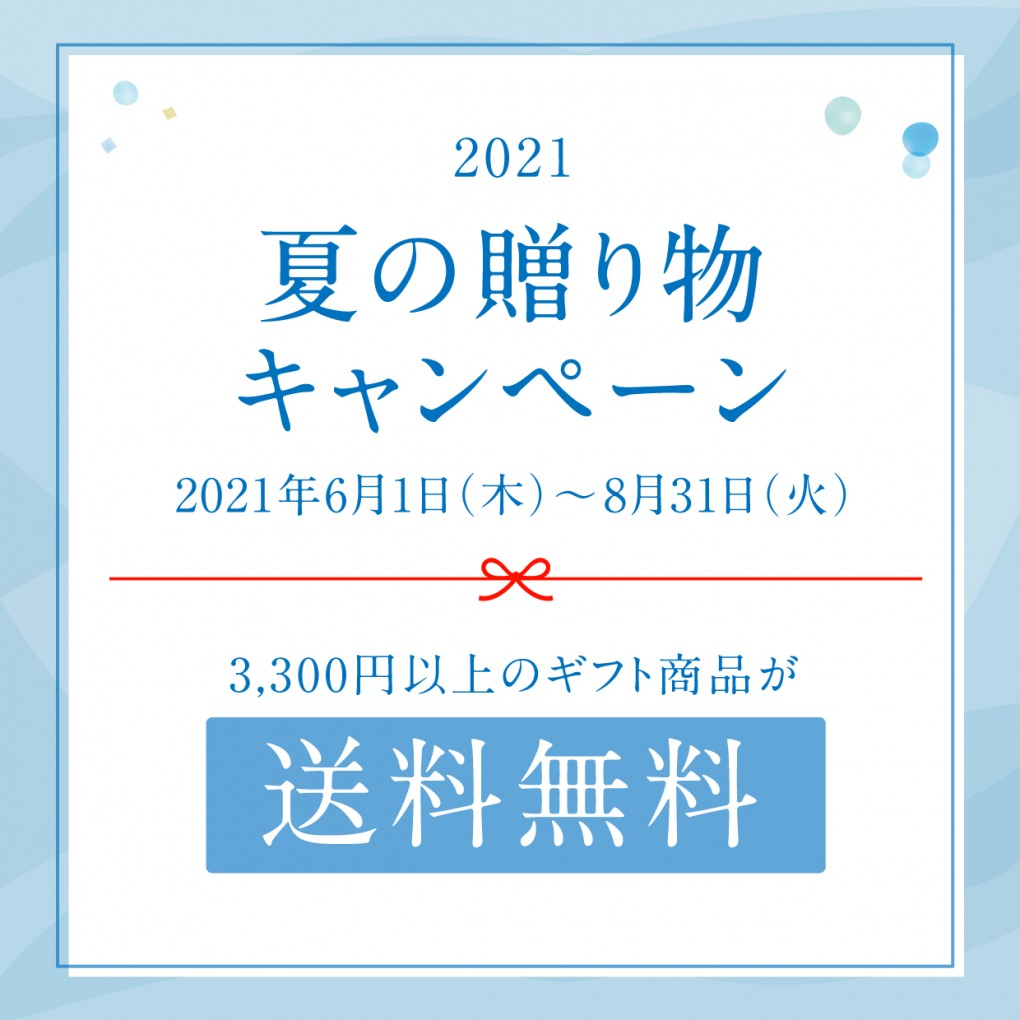 夏の贈り物キャンペーン2021