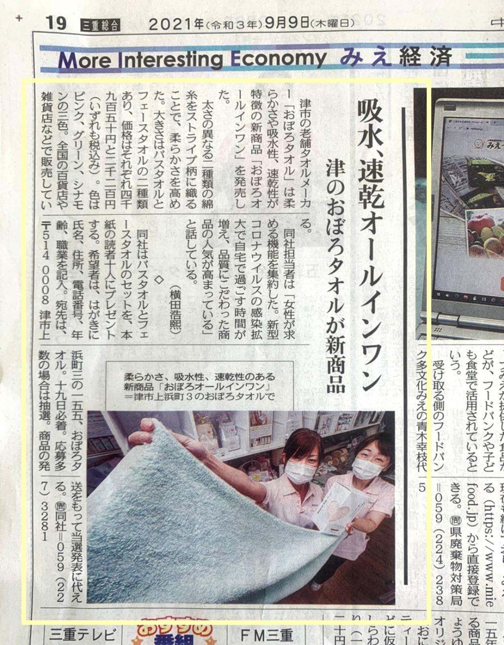 中日新聞「オールインワン」新発売