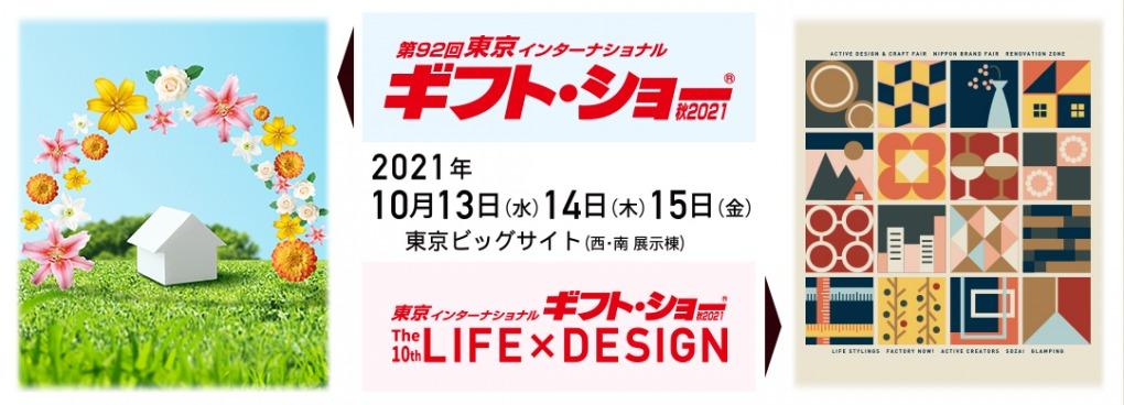 東京インターナショナルギフトショー秋2021