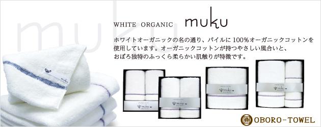 WHITE ORGANIC muku