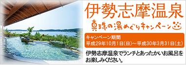 こうしきぶろぐ伊勢志摩温泉キャンペーン2017